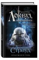 Книга Крадущаяся тень