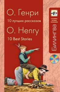 Книга 10 лучших рассказов (+CD)