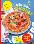 Книга Любимая пицца