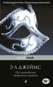 Книга На пятьдесят оттенков темнее