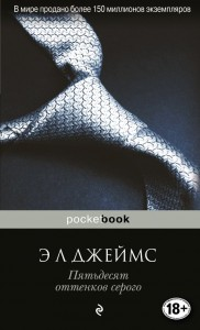 Книга Пятьдесят оттенков серого