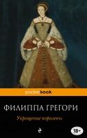 Книга Укрощение королевы