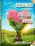 Книга Исцели свою жизнь: Творческий альбом-тренинг