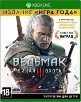 игра Ведьмак 3. Дикая Охота. Издание 'Игра года' (Xbox One)