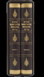 фото страниц История министерства финансов. Подарочное издание #4