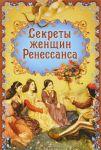 Книга Секреты женщин Ренессанса