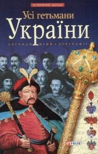 Книга Усі гетьмани України. Легенди. Міфи. Біографії