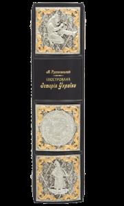 фото страниц Ілюстрована історія України. Подарункове видання #5