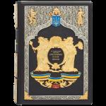 фото страниц Ілюстрована історія України. Подарункове видання #2