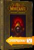 Книга Варкрафт. Хроники. Энциклопедия