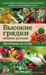 Книга Высокие грядки своими руками: три урожая за сезон