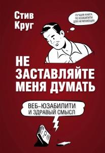 Книга Не заставляйте меня думать