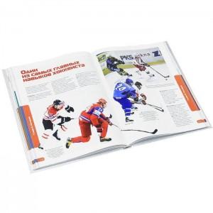 фото страниц Хоккей. Книга-тренер #2