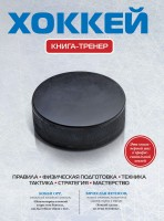 Книга Хоккей. Книга-тренер