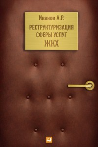 Книга Реструктуризация сферы услуг ЖКХ