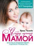 Книга Я буду лучшей мамой