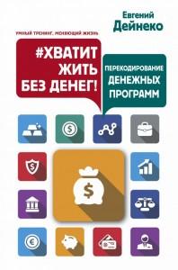фото страниц #Хватит жить без денег! Перекодирование денежных программ #3