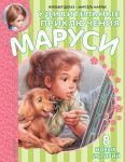 Книга Удивительные приключения Маруси
