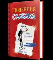 Книга Щоденник слабака