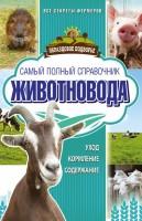 Книга Самый полный справочник кроликовода