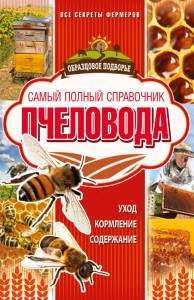 Книга Самый полный справочник пчеловода