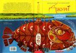 фото страниц Джури і підводний човен #6