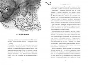 фото страниц Джури (супер-комплект із 4 книг) #9