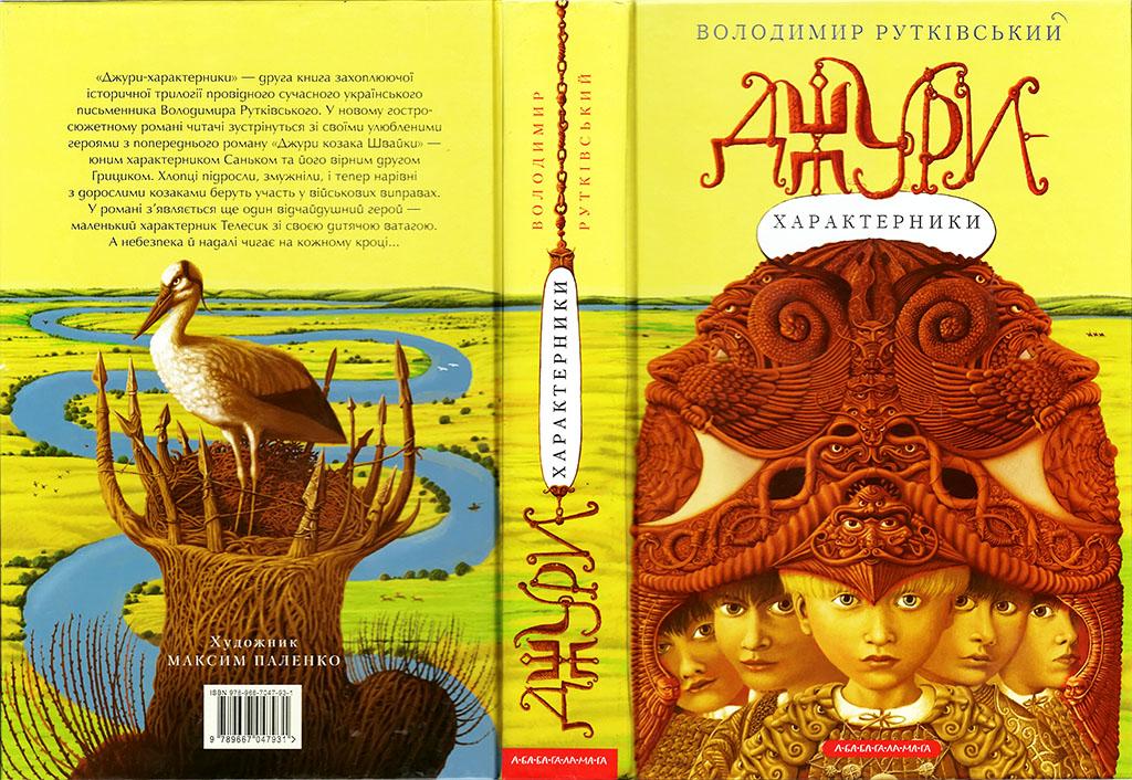 Джури (супер-комплект із 4 книг) (Володимир Рутківський) купить книгу в  Киеве и Украине. ISBN 978-966-7047-98-6 412c256c80708