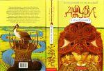 фото страниц Джури (супер-комплект із 4 книг) #11