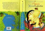 фото страниц Джури (супер-комплект із 4 книг) #10