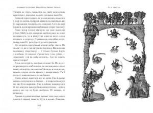 фото страниц Джури (супер-комплект із 4 книг) #7