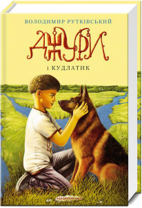 фото страниц Джури (супер-комплект із 4 книг) #6