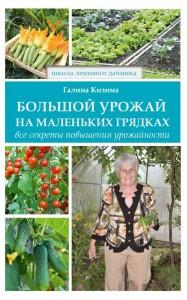 Книга Большой урожай на маленьких грядках. Все секреты