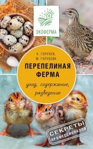 Книга Садовая обрезка в схемах и фотографиях