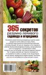 фото страниц 365 секретов разумно ленивого садовода и огородника #5