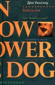 Книга Власть пса