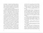 фото страниц Психология без запретов! Сумасшедшие темы. Честные ответы #9