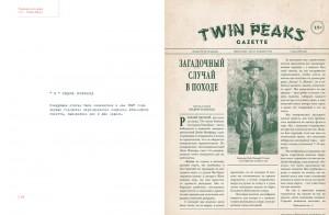 фото страниц Тайная история Твин-Пикс #8