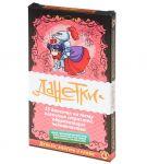 Настольная игра Magellan 'Данетки. Деньги, власть и слава' (MAG00280)