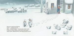 фото страниц Фермер Вилли и первый снег #4