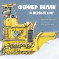 Книга Фермер Вилли и первый снег