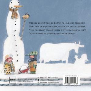 фото страниц Фермер Вилли и первый снег #6