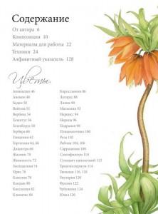 фото страниц Портреты цветов от А до Я. Практическое руководство по рисованию акварелью #3