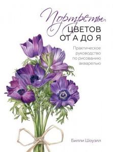 Книга Портреты цветов от А до Я. Практическое руководство по рисованию акварелью