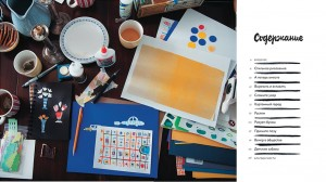 фото страниц Творческий девичник. 10 идей для вдохновения, экспериментов и дружеских встреч #4