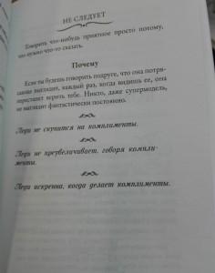 фото страниц Этикет для юной леди. 50 правил, которые должна знать каждая девушка #2