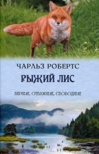 Книга Рыжий лис
