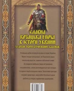 фото страниц Славна козацька епоха в історії України. Художні твори вітчизняних класиків #3