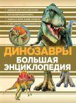 Книга Динозавры. Большая энциклопедия