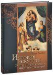 Книга История искусств. Эпоха Возрождения: мировые шедевры